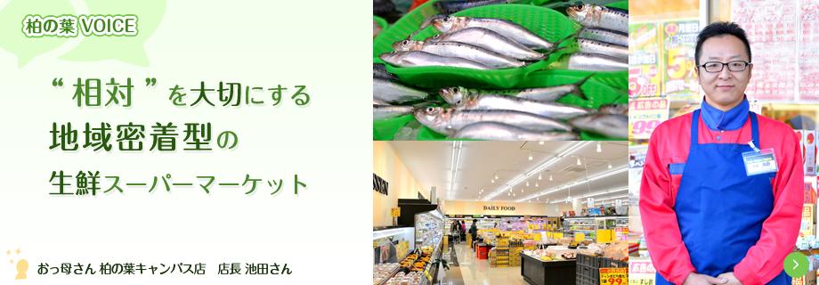 """柏の葉VOICE """"相対""""を大切にする 地域密着型の生鮮スーパーマーケット 店長池田さん"""