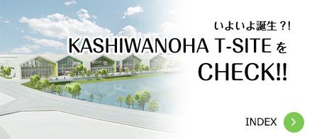 「KASHIWANOHA T-SITE」をCHECK!