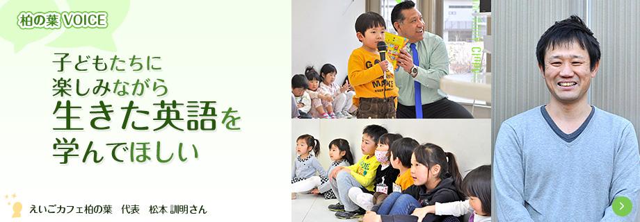 柏の葉VOICE 子どもたちに楽しみながら生きた英語を学んでほしい えいごカフェ柏の葉 代表 松本訓明さん