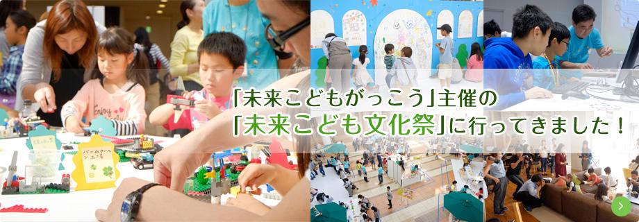 「未来こどもがっこう」主催の「未来こども文化祭」に行ってきました!