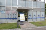 明光義塾 柏の葉キャンパス教室
