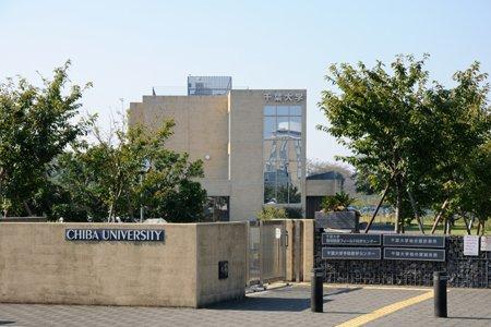 千葉大学環境健康フィールド科学センター