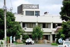 柏市立柏病院
