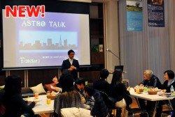 第4回:「大人のためのASTRO TALK(アストロトーク)~夜空の見上げ方、教えます~」に参加してきました!