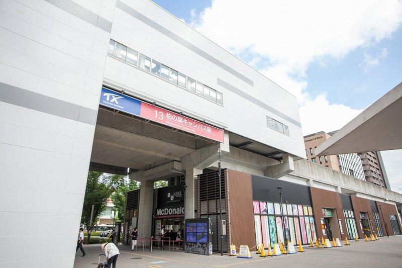 「柏の葉キャンパス」駅