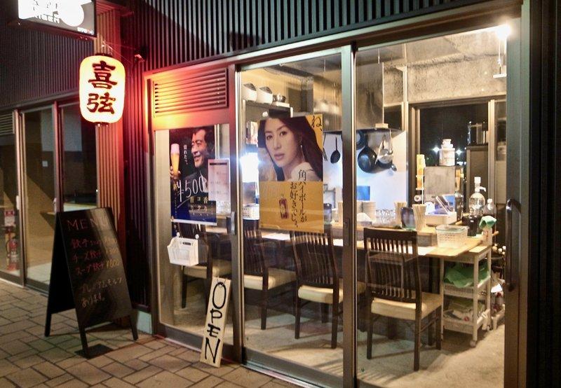 焼き飯・餃子専門店「喜弦」