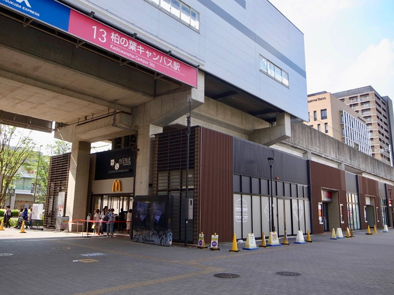 つくばエクスプレス「柏の葉キャンパス」駅東口