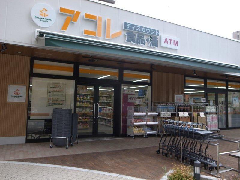 スーパー「アコレ 柏の葉キャンパス駅前店」