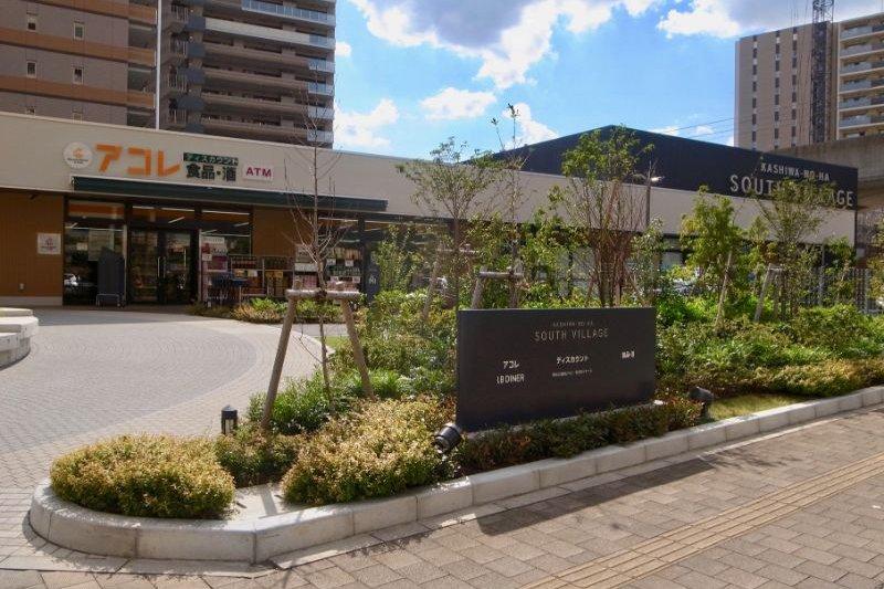 KASHIWA-NO-HA サウスヴィレッジ