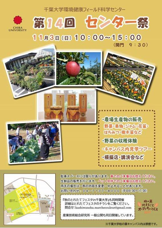 「第14回 千葉大学センター祭」チラシ