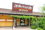 石窯パン工房サフラン 柏の葉店