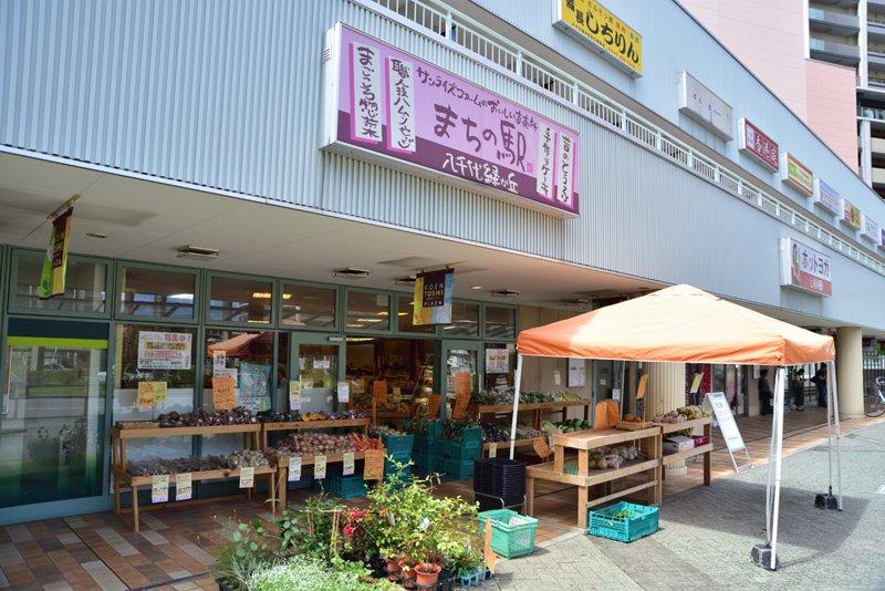 地元産の野菜が手に入る「まちの駅 八千代緑が丘店」