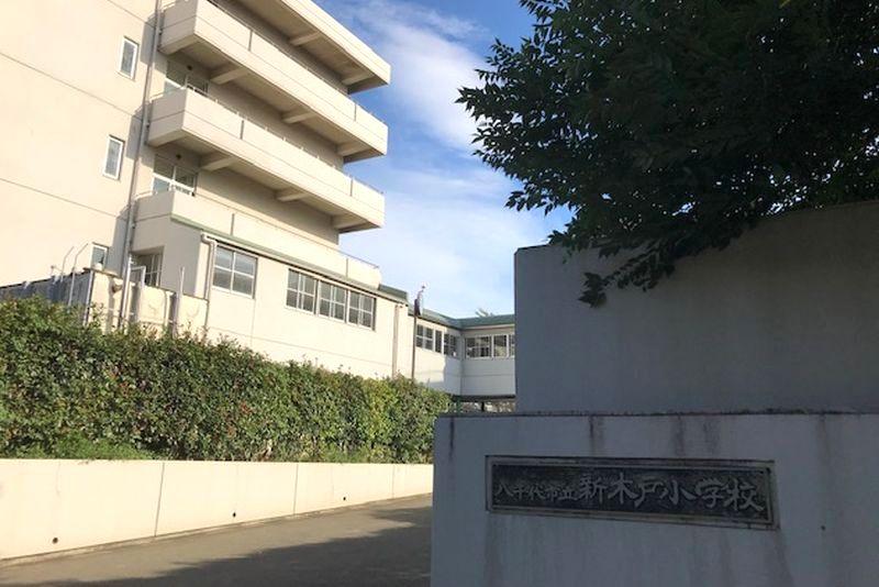 「八千代市立新木戸小学校」の校門